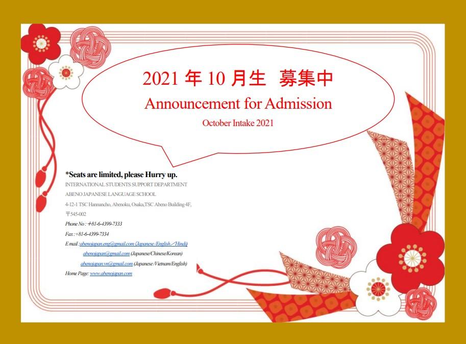 Admission for October Intake 2021